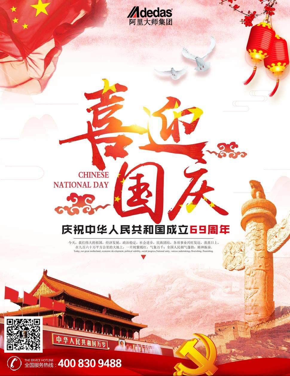 祖国69周年华诞,阿里大师祝全国人民国庆节快乐